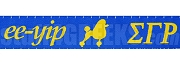 Sigma Gamma Rho Greek Letter Lanyard with Poodle, Royal Blue