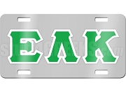 Epsilon Lambda Kappa License Plate with Kelly Green and White Letters on Silver Background