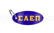 Sigma Alpha Epsilon Pi Key Chain with Greek Letters, Royal Blue