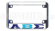 Alpha Beta Sigma Motorcycle License Plate Frame, White