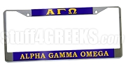 Alpha Gamma Omega License Plate Frame - Alpha Gamma Omega Car Tag (CQ)