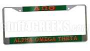 Alpha Omega Theta License Plate Frame - Alpha Omega Theta Car Tag