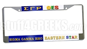 Sigma Gamma Rho/Order of the Eastern Star Split License Plate Frame - Sigma Gamma Rho/Order of the Eastern Star Split Car Tag