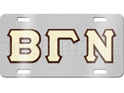 Beta Gamma Nu  License Plate with Cream and Brown Letters on Silver Background