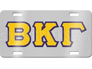Beta Kappa Gamma License Plate with Gold and Royal Blue Letters on Silver Background